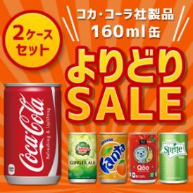 コカコーラ 代引き不可 160ml 缶 60本 (30本×2ケース) よりどり組み合わせ自由【送料無料】