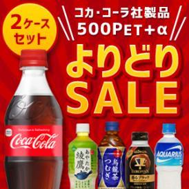 コカコーラ 代引き不可 500ml PET 48本(24本×2ケース) よりどり組み合わせ自由【送料無料】