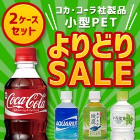 コカコーラ 代引き不可 小型 PET 48本(24本×2ケース) よりどり組み合わせ自由【送料無料】