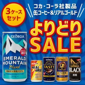 コカコーラ 代引き不可 缶コーヒー&リアルゴールド 90本(30本×3ケース) よりどり組み合わせ自由【送料無料】