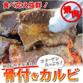 【冷凍】タレ漬け・骨付きカルビ!(カナダ産)250g【 BBQ バーベキュー 焼肉 カルビ パーティー コラーゲン 取り寄せ 】
