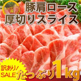 訳あり【冷凍】豚肩ロース厚切りスライス1Kg(数量限定SALE)500g×2パック【豚肉 生姜焼き しょうが 炒め物 肩ロース ロース 冷凍 小分け 便利】