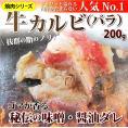 【冷凍】タレ漬け牛カルビ(牛バラ) 200g 焼肉用 単品