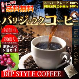 【送料無料・メール便】バリジャラクコーヒー・飲み比べセット!DIP式だから簡単・お湯に入れるだけ!