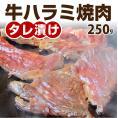 【冷凍】牛ハラミ焼肉(タレ漬け)250g【 BBQ バーベキュー タレ 秘伝 焼肉 やきにく ハラミ 】