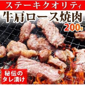 【冷凍】ガーリック 牛肩ロース焼肉・ステーキクオリティ 秘伝のタレ漬け・焼くだけ美味しい【 焼肉 牛 ロース 焼くだけ BBQ 肉汁 厚切り 】