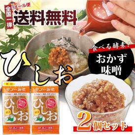 【メール便送料無料】 食べる味噌ひしお(2個セット)【同梱不可】