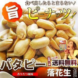 【送料無料・メール便発送】バタピー豆(90g)  【同梱不可】【代金引換利用不可】