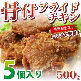【冷凍】レンジで簡単!骨付フライドチキン★500g(5本入り)