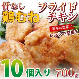 【冷凍】レンジで簡単!骨なし 鶏むね フライドチキン フィレ★700g(10個入り)