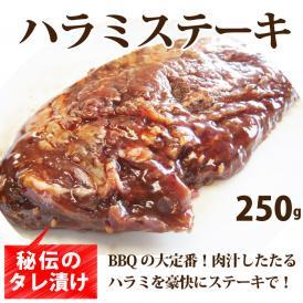 【冷凍】牛ハラミステーキ(タレ漬け)250g【 BBQ バーベキュー タレ 秘伝 焼肉 やきにく ハラミ 】