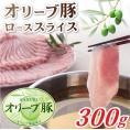 オリーブ豚ローススライス300g【ブランド肉 豚肉 しゃぶしゃぶ 炒め物 ロース 冷凍 香川県】