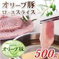 オリーブ豚ローススライス500g【ブランド肉 豚肉 しゃぶしゃぶ 炒め物 ロース 冷凍 香川県】