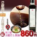 希少糖だし醤油(こだわり麺や)300ml【だし醤油/ダシ/だし/出し/醤油/希少糖/万能/うどん/和食/洋食/調味料】