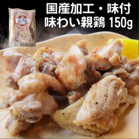 【お1人さま一個のみ限定】親鶏・味わい鶏(国産加工)150g 焼くだけ 簡単!おつまみにぴったり!