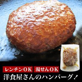 【冷凍】美味しくなって新登場!洋食屋さんの あらびき包み 鉄板焼 ハンバーグ 120g(12時までの御注文で当日発送、土日祝を除く)(惣菜)】