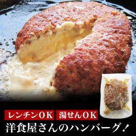 【冷凍】チーズインハンバーグ!洋食屋さんの あらびき包み 鉄板焼 120g(12時までの御注文で当日発送、土日祝を除く)(惣菜)】