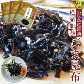 【メール便送料無料】3個セット ごま昆布 小豆島産醤油使用 絶品 佃煮 ごはんのおとも【同梱不可】