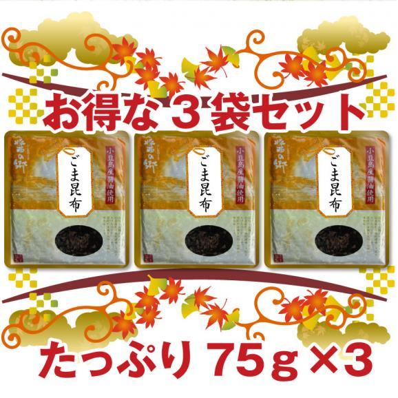 【メール便送料無料】3個セット ごま昆布 小豆島産醤油使用 絶品 佃煮 ごはんのおとも【同梱不可】02