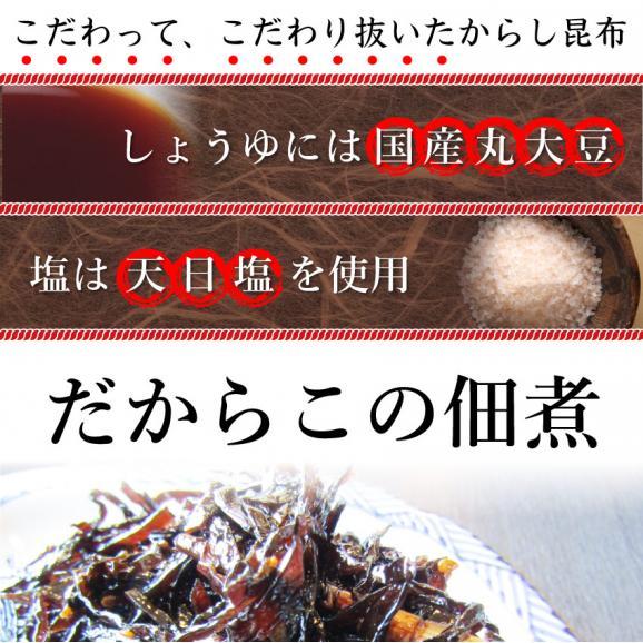 【メール便送料無料】からし昆布 小豆島産醤油使用 絶品 佃煮 ごはんのおとも【同梱不可】04