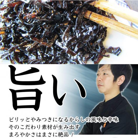 【メール便送料無料】からし昆布 小豆島産醤油使用 絶品 佃煮 ごはんのおとも【同梱不可】05