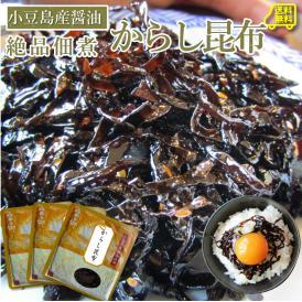 【メール便送料無料】3個セット からし昆布 小豆島産醤油使用 絶品 佃煮 ごはんのおとも【同梱不可】