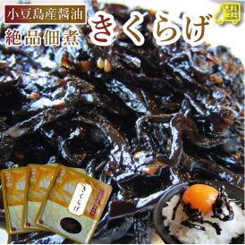 【メール便送料無料】3個セット コリコリきくらげ 小豆島産醤油使用 絶品 佃煮 ごはんのおとも【同梱不可】
