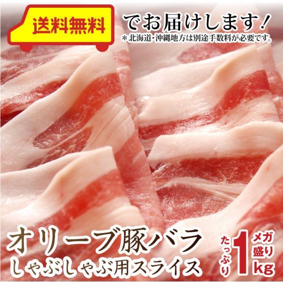オリーブ豚バラスライス1kg【ブランド肉 豚肉 しゃぶしゃぶ 炒め物 バラ 冷凍 香川県】02