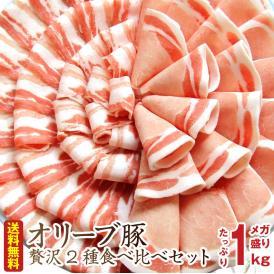 オリーブ豚食べ比べセット 1kg【ブランド肉 豚肉 しゃぶしゃぶ 炒め物 バラ ロース 冷凍 香川県】