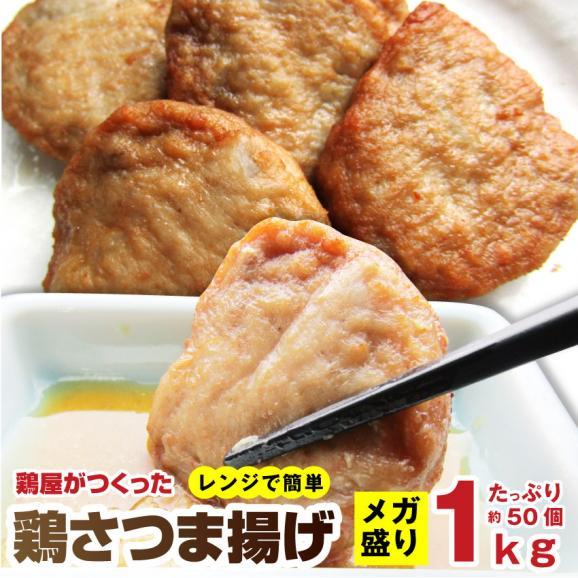 【冷凍】レンジで簡単 鶏屋がつくった 鶏さつま揚げ ごぼう入り お徳用1kg 練り物 お弁当 お惣菜 揚げない レンジ調理 お取り寄せ おでん02