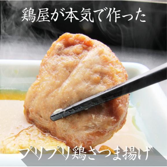 【冷凍】レンジで簡単 鶏屋がつくった 鶏さつま揚げ ごぼう入り お徳用1kg 練り物 お弁当 お惣菜 揚げない レンジ調理 お取り寄せ おでん03