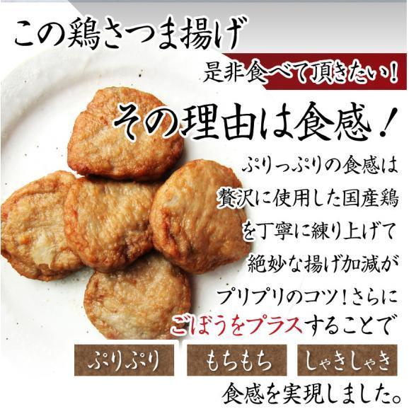 【冷凍】レンジで簡単 鶏屋がつくった 鶏さつま揚げ ごぼう入り お徳用1kg 練り物 お弁当 お惣菜 揚げない レンジ調理 お取り寄せ おでん04
