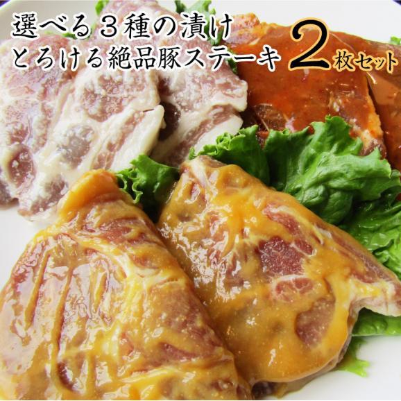 選べる 3種の味 トンテキ 2枚セット お試し 豚 ステーキ 肉 塩麹 西京漬け 味噌 豚丼 丼物 お試しセット 焼肉セット バーベキュー (父の日 食べ物 肉) 花見 惣菜 冷凍 行楽 BBQ02