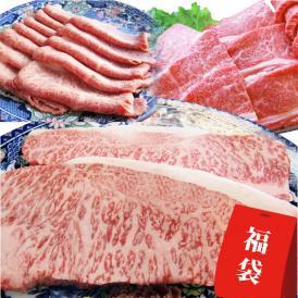 《特松》 福袋 黒毛和牛 A4 A5等級のみ使用 1.6kg 肉の福袋 2020年!(3種)超豪華福袋セット!黒毛和牛 ステーキ 焼肉 すき焼き しゃぶしゃぶ用スライス 焼くだけ ギフト 肉袋