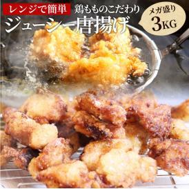 【冷凍】鶏の唐揚げメガ盛り3Kg!温めるだけ簡単・便利!(からあげ)