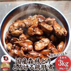鶏肝煮 鶏レバー 森林どり 《*冷凍便》 (3kg(500g×6))