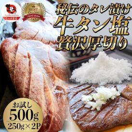 肉 ギフト  牛肉 牛タン塩だれ 焼肉 500g (250g×2P)厚切り 約4人前 食品 贈答 お祝い 御祝 内祝い お取り寄せ 冷凍 送料無料