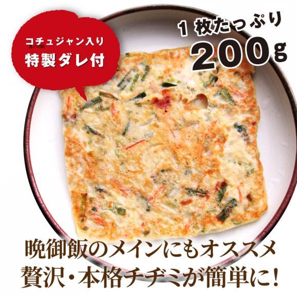 レンジで簡単 チヂミ5枚セット 韓国料理 お子様のおやつにも(惣菜) レンジOK オードブル パーティー 冷凍*当日発送対象04