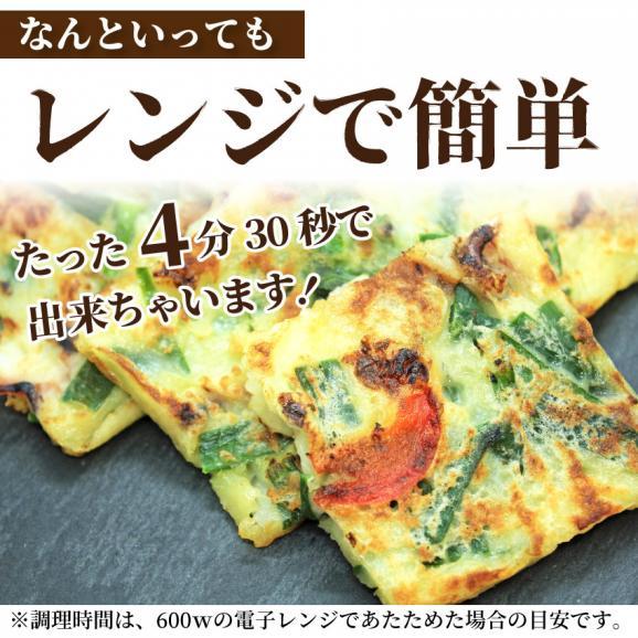 レンジで簡単 チヂミ5枚セット 韓国料理 お子様のおやつにも(惣菜) レンジOK オードブル パーティー 冷凍*当日発送対象05