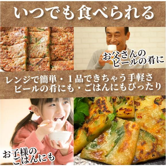 レンジで簡単 チヂミ5枚セット 韓国料理 お子様のおやつにも(惣菜) レンジOK オードブル パーティー 冷凍*当日発送対象06