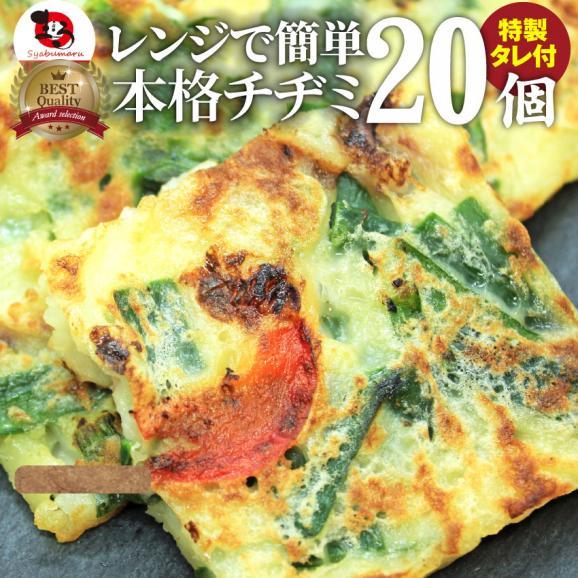 レンジで簡単 チヂミ20枚セット 韓国料理 お子様のおやつにも(惣菜) レンジOK オードブル パーティー 冷凍*当日発送対象02