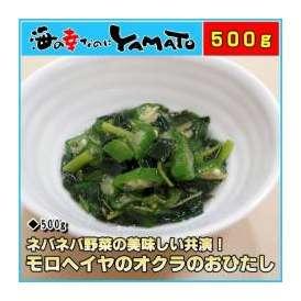 ネバネバ野菜の美味しい共演!モロヘイヤとオクラのおひたし たっぷり500g!