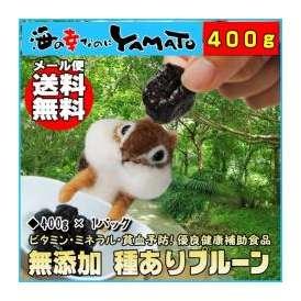 【送料無料】種ありプルーン約400g プルーン/プラム/すもも/西洋スモモ/ドライフルーツ/メール便