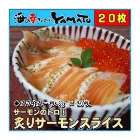 「炙りサーモンスライス 8g x 20枚」 サーモンのトロ!解凍してすぐにお刺身でお召し上がりいただけます! お刺身、お寿司、海鮮丼に! 包丁もまな板も要りません! /鮭/サケ/さけ/生/さしみ/すし