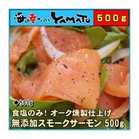 """食塩のみ!""""無添加""""で仕上げたスモークサーモン たっぷり 500g!"""