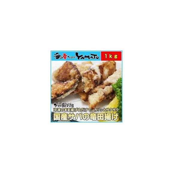 サバ竜田揚げ山盛り1kg安心の国産鯖を厳選使用さば惣菜おつまみ