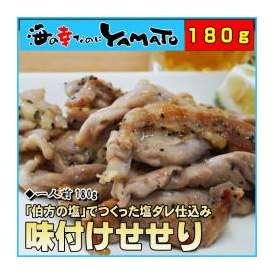 味付け鶏せせり 180g こにく 小肉 そろばん 首肉 ネック 鳥肉 鶏肉 焼き鳥 おつまみ 惣菜