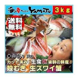 生ズワイ蟹 山盛り3kg 殻むき カット済み 生食ok の抜群の鮮度