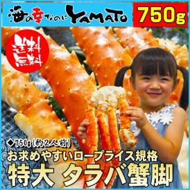 タラバ蟹 750g カニ かに 船上ボイル 船上凍結厳選 たらばがに タラバガニ たらば蟹 わけあり ワケアリ グルメ 贈答 海鮮 お歳暮 お年賀