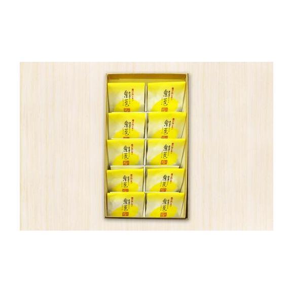 【夏季限定】レモン栗苞10個入02